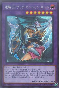 PAC1-JP023	- Dark Magician Girl the Dragon Knight - Secret Rare