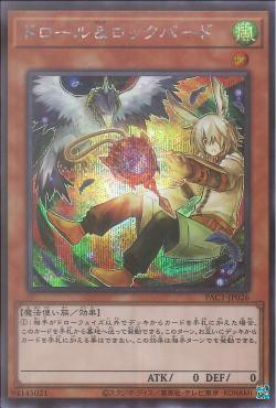 PAC1-JP026	- Droll & Lock Bird - Secret Rare