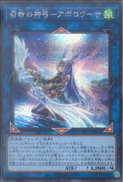 PAC1-JP028 - Apollousa, Bow of the Goddess - Secret Rare