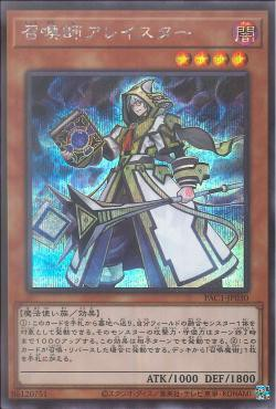 PAC1-JP030	- Aleister the Invoker - Secret Rare