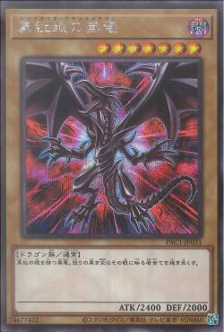 PAC1-JP031	- Red-Eyes Black Dragon - Secret Rare