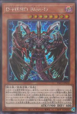 PAC1-JP032	- Destiny HERO - Plasma - Secret Rare