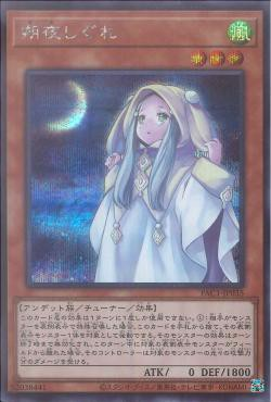 PAC1-JP035	- Ghost Mourner & Moonlit Chill - Secret Rare