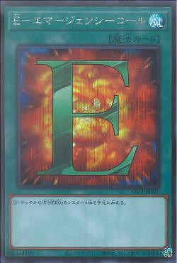 PAC1-JP037	- E - Emergency Call - Secret Rare