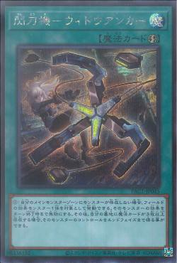 PAC1-JP045	- Sky Striker Mecha - Widow Anchor - Secret Rare