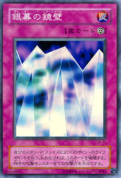 CA-16 - Mirror Wall - Super Rare - Card Cổ