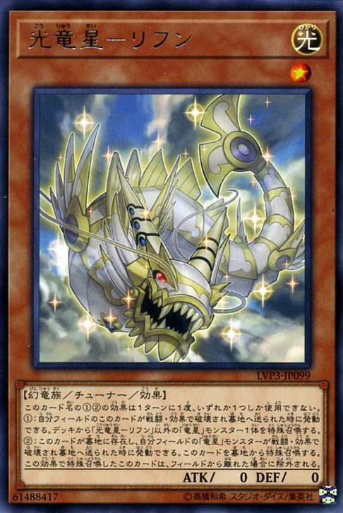 LVP3-JP099 - Chiwen, Light of the Yang Zing - Rare