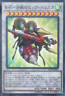 CP19-JP042 - Battlewasp - Ballista the Armageddon - Super Rare