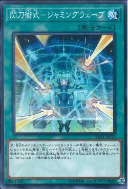 DBDS-JP032 - Sky Striker Maneuver - Jamming Waves!