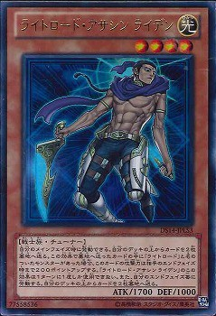 DS14-JPLS3 - Raiden, Hand of the Lightsworn - Ultra Rare