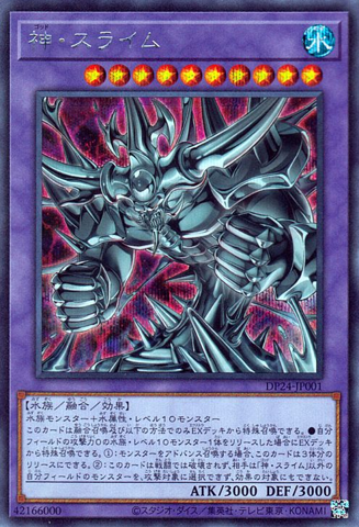 DP24-JP001 - Egyptian God Slime - Secret Rare