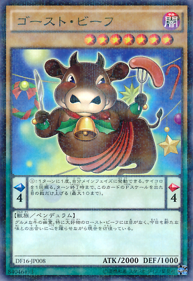 DF16-JP008 - Ghost Beef - Normal Parallel Rare