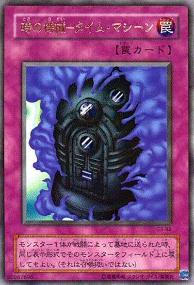 G3-B2 - Time Machine – Ultra Rare - Card Cổ