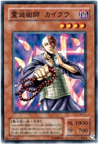 LN-11 - Kycoo the Ghost Destroyer - Card Cổ