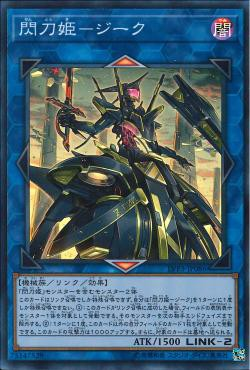 LVP3-JP086 - Sky Striker Ace - Zeke - Super Rare