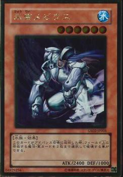 GS02-JP005 - Mobius the Frost Monarch - Gold Rare