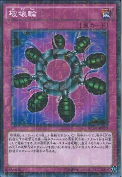 MP01-JP029 - Ring of Destruction - Millennium Super Rare