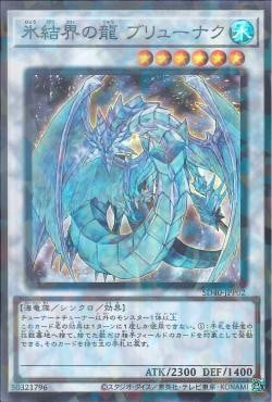 SD40-JPP02 - Brionac, Dragon of the Ice Barrier - Super Parallel Rare