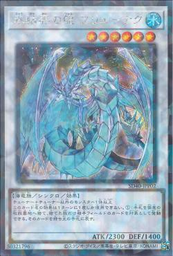 SD40-JPP02 - Brionac, Dragon of the Ice Barrier - Secret Parallel Rare
