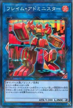 SD35-JPP04 - Flame Administrator - Normal Parallel Rare
