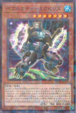 DBAG-JP029 - Ursarctic Micbilis - Normal Parallel Rare