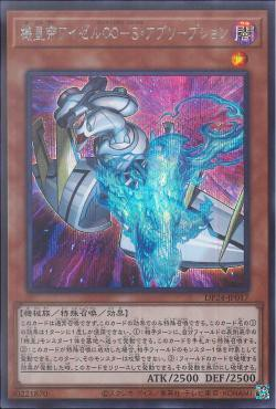 DP24-JP017 - Meklord Emperor Wisel - Synchro Absorption - Secret Rare