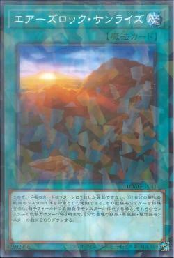DBAG-JP043 - Ayers Rock Sunrise - Normal Parallel Rare