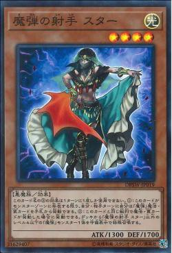 DBSW-JP019 - Magical Musketeer Starfire - Super Rare