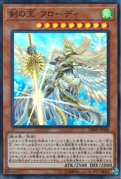 DBMF-JP028 - Frodi, Generaider Boss of Swords - Super Rare