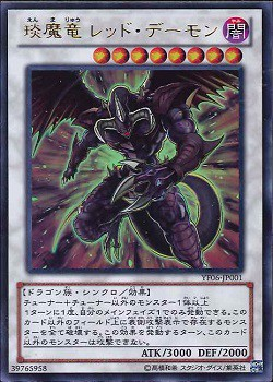 YF06-JP001 - Hot Red Dragon Archfiend - Ultra Rare