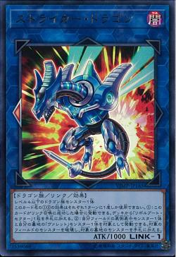VJMP-JP165 - Striker Dragon - Ultra Rare