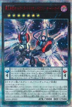 LGB1-JP033 - Odd-Eyes Rebellion Dragon - Overlord - 20th Secret Rare