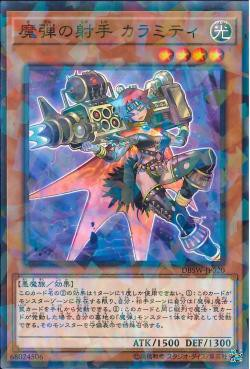 DBSW-JP020 - Magical Musketeer Calamity - Normal Parallel Rare