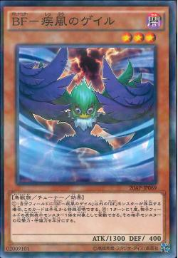 20AP-JP069 - Blackwing - Gale the Whirlwind - Normal Parallel Rare