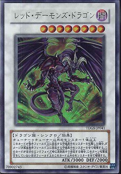 TDGS-JP041 - Red Dragon Archfiend - Ultra Rare