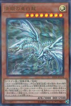 20TH-JPC54 - Blue-Eyes Alternative White Dragon - Ultra Parallel Rare