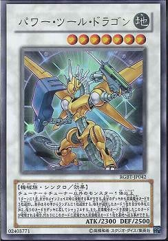 RGBT-JP042 - Power Tool Dragon - Ultra Rare