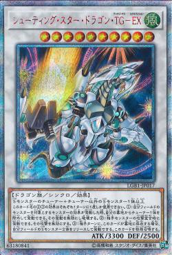 LGB1-JP017 - Shooting Star Dragon T.G. - Expansion - 20th Secret Rare