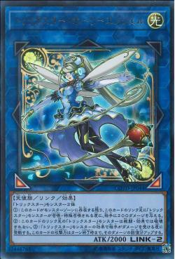 COTD-JP044 - Trickstar Holly Angel - Ultra Rare