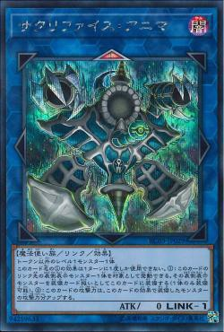 RC03-JP029 - Relinquished Anima - Secret Rare