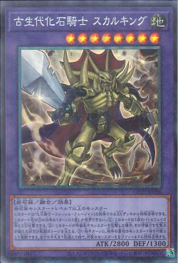 CP20-JP006 - Fossil Warrior Skull King‎ - Collectors Rare