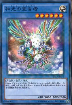 20AP-JP075 - Herald of Perfection - Normal Parallel Rare