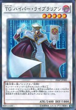 20AP-JP083 - T.G. Hyper Librarian - Normal Parallel Rare