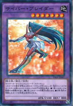 DBLE-JP043 - Cyber Blader - Normal Parallel Rare