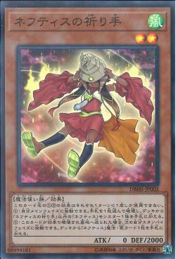 DBHS-JP002 - Disciple of Nephthys - Super Rare