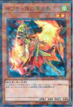 DBHS-JP013 - Hand of Nephthys - Normal Parallel Rare