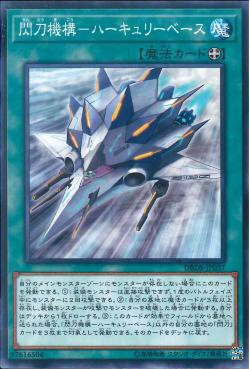 DBDS-JP037 - Sky Striker Mecharmory - Hercules Base