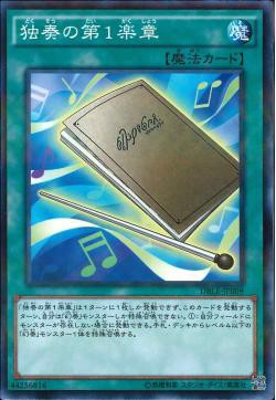 DBLE-JP009 - 1st Movement Solo - Normal Parallel Rare