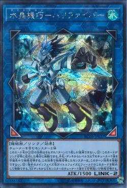 RC03-JP027 - Crystron Halqifibrax - Secret Rare