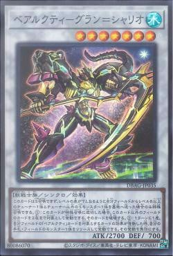 DBAG-JP035 - Ursarctic Grand Chariot - Super Rare